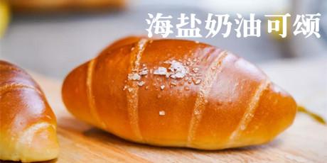 """【无需预约·五店通用】风靡台湾的网红面包,面包界的 """"白富美""""!仅15.9元起抢【哈肯铺】超值下午茶套餐,水波德式布丁、美式软曲奇、拿铁、川宁茶···来自宝岛台湾的网红烘焙品牌,独创手感烘焙法!休闲时光,来一场美味又放空的afternoon tea吧!"""