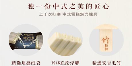 """【千千生鲜·顺丰冷链包邮】70年历史品牌,雪糕界""""爱马仕""""!158元=20支抢【中街1946冰淇淋】,多种经典口味,一次性满足!"""