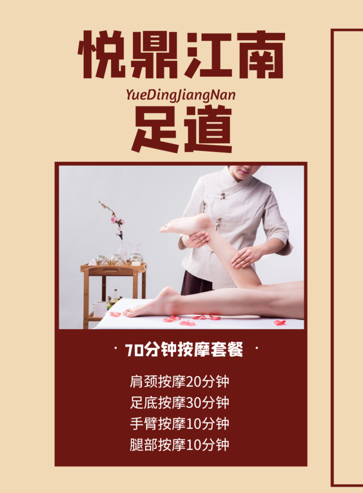 杭州悦鼎江南足道足疗套餐,团购,千千惠生活平台限时抢购仅需88元!