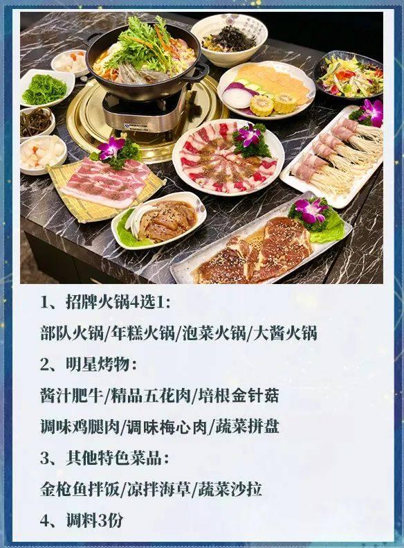 千千惠生活杭州站美食:春唇&韩村&沸乐萌7店通用套餐!